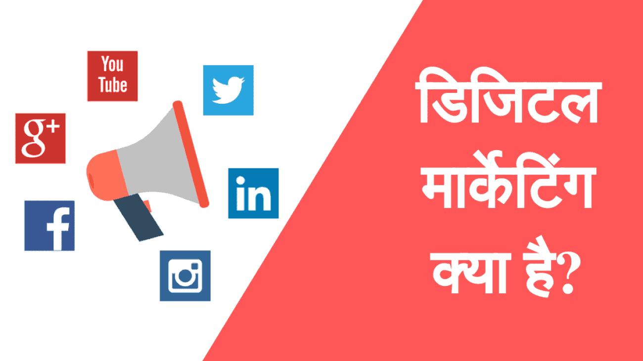डिजिटल मार्केटिंग क्या है?